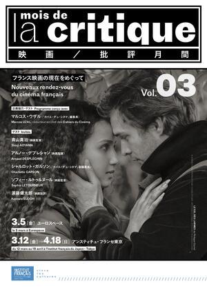 第3回映画批評月間.jpg